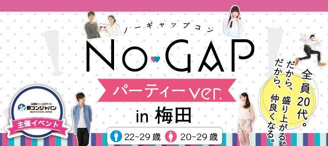 NOGAPparty-01
