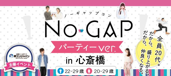 NOGAPparty-07