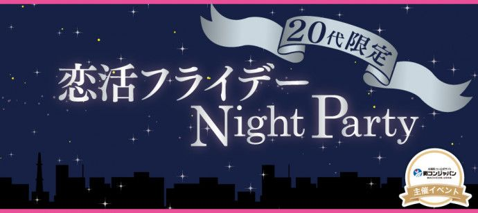 NightParty
