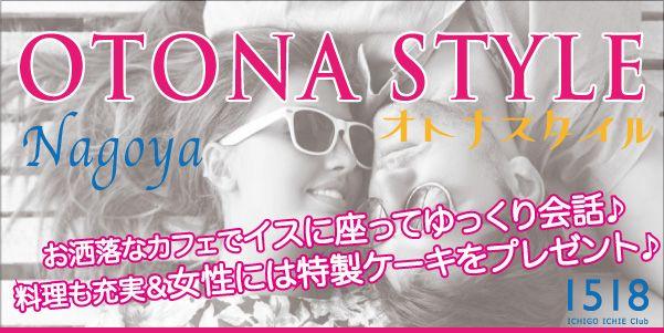 otona-style-n1
