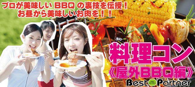 BBQコン【料理コン】