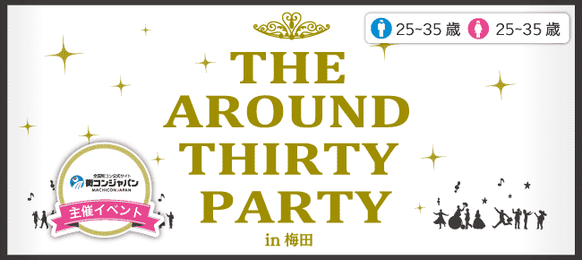 The-Around-Thirty-Party梅田-compressor