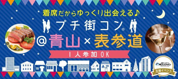 aoyama_omotesando_petit-01