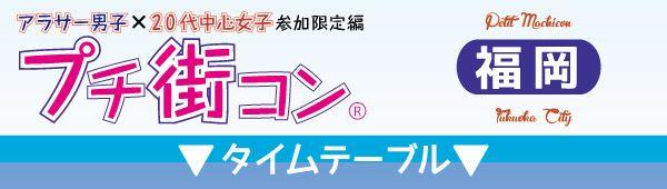 arasa_20chushin_fukuoka_bartimetable