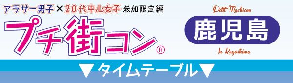 arasa_20chushin_kagoshima_bar_timetable