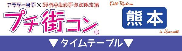 arasa_kumamoto_bar_timetable