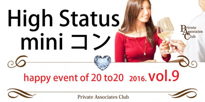20161001街コン700