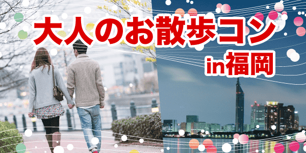 大人のお散歩コンin福岡600-300