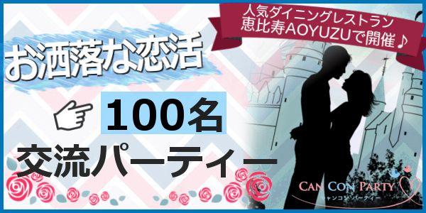 青色ver_0828ジャパン-100名アオユズ