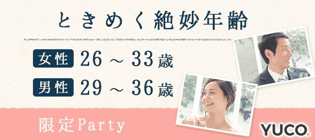 ときめく絶妙年齢♪女性26~33歳、男性29~36歳限定パーティー