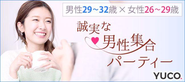 男性29~32歳×女性26~29歳♡誠実な男性集合☆パーティー