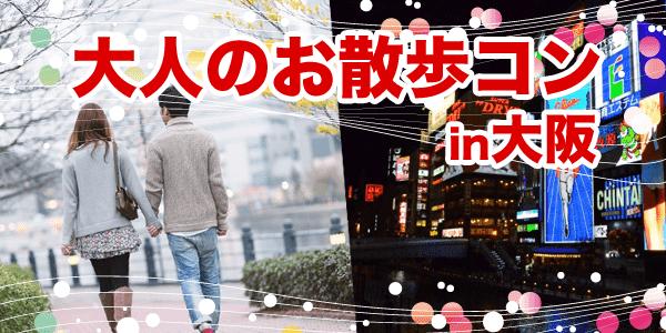 大人のお散歩コンin大阪600-300