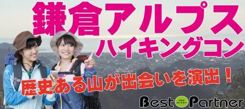 鎌倉アルプスハイキングコンバナー