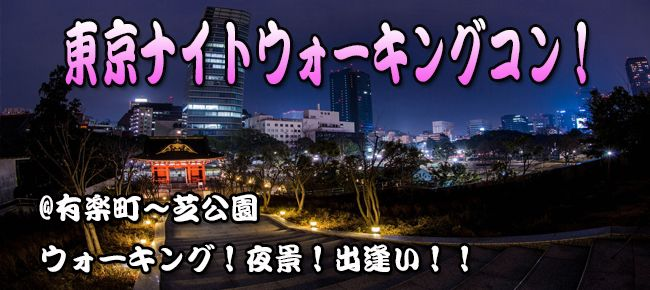 東京タワーナイトウォーキング