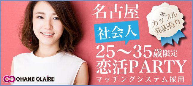 25_35歳限定_名古屋