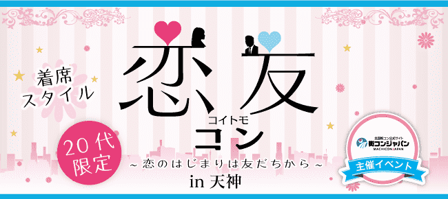 恋友コン20代限定天神