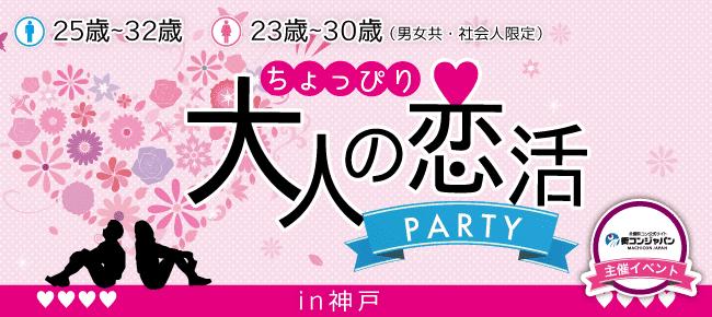 ちょっぴり大人の恋活パーティー神戸23-min