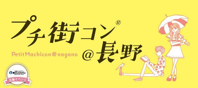 プチ街コン@長野 (1)