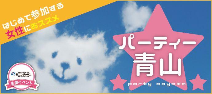 はじめてパーティー 青山