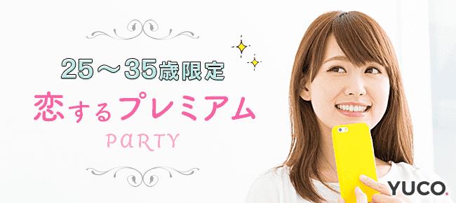 25~35歳男女限定☆恋するプレミアムパーティー♪_162