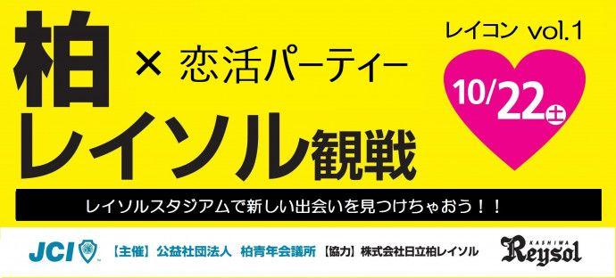 柏レイソル×恋活 バナー