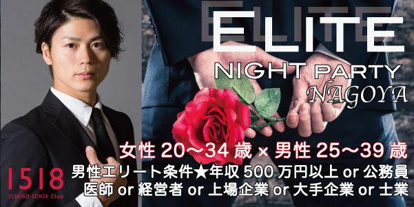 elitenight_nagoya2034_2539