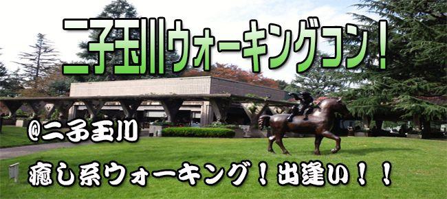 新世田谷美術館コン!