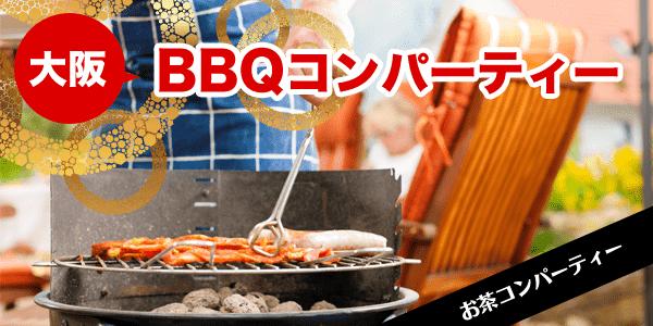 大阪BBQ600-300