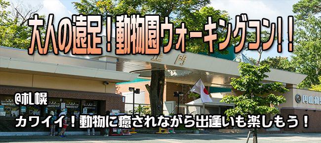北海道動物園