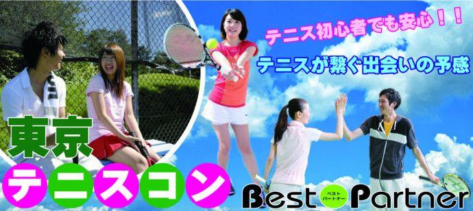 東京テニスコンバナー