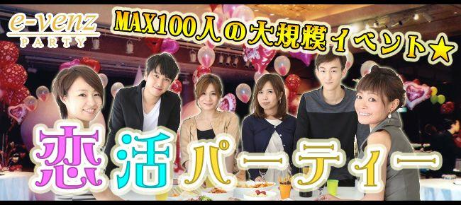 恋活パーティー100