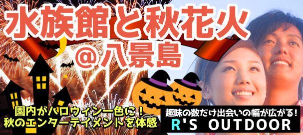 hakkeijima_autumn_bn2