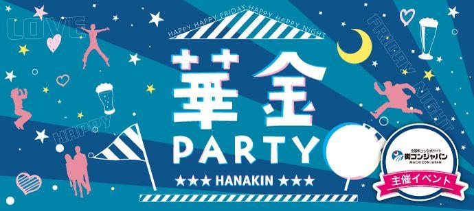 hanakin-party