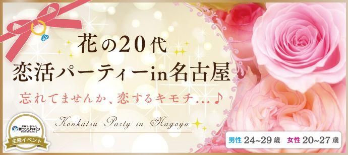 hanano20_banner00