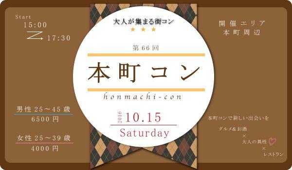 honmachi_otonabanner (18)