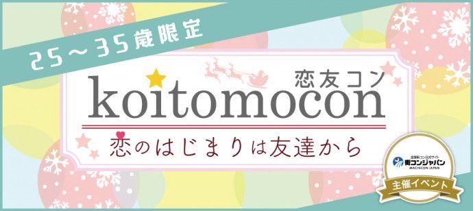 koitomocon3-Xmas