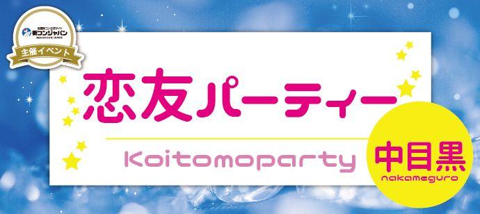 koitomoparty-nakameguro