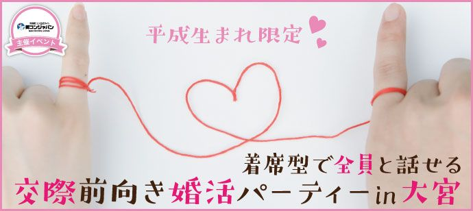 kousai_kp_omiya-1