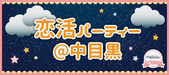 kp-nakameguro_banner (1)