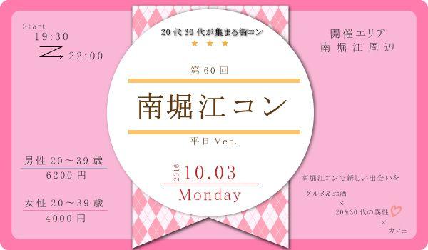 minamihoriecon_weekday_banner (14)