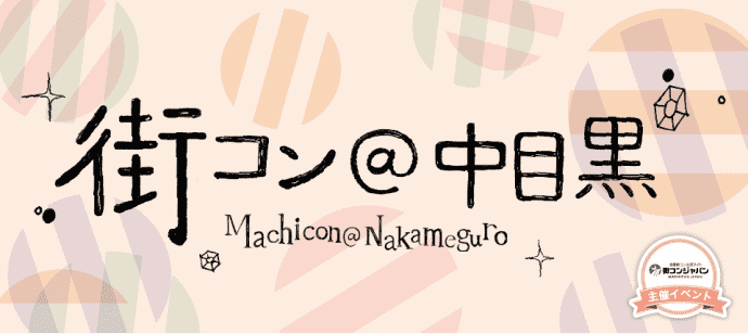 nakameguro_banner-01