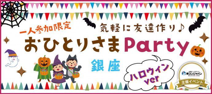 ohitori_partyginza