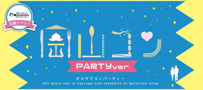 okayamacon_party