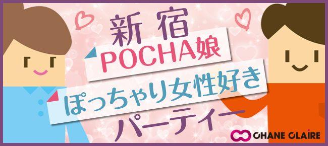 pochaco_shinjuku