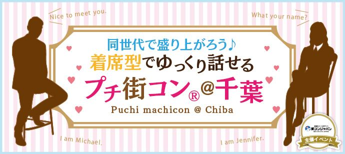 puchimachi_chiba-01