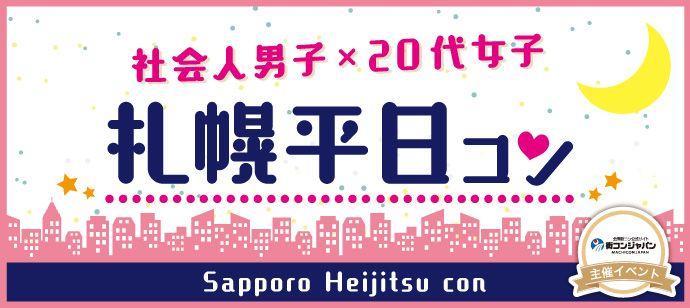 sapporo_heijitsu_con