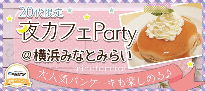 y-cafeParty_banner-3