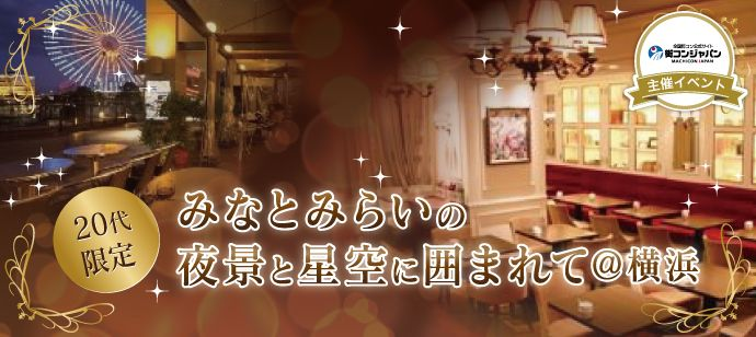 yakei-minatomirai-20dai_banner