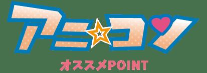 anicon-point
