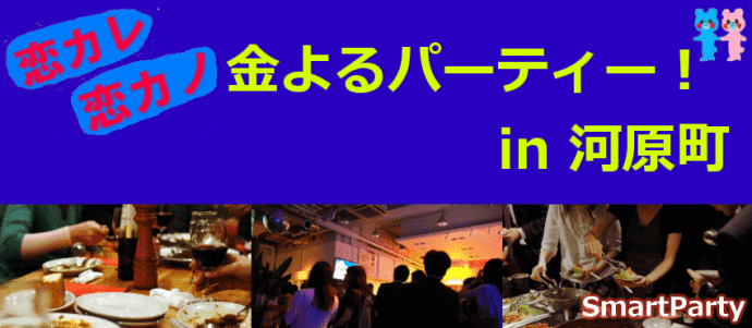 bigbanner_kinyoruparty_kyoto_a